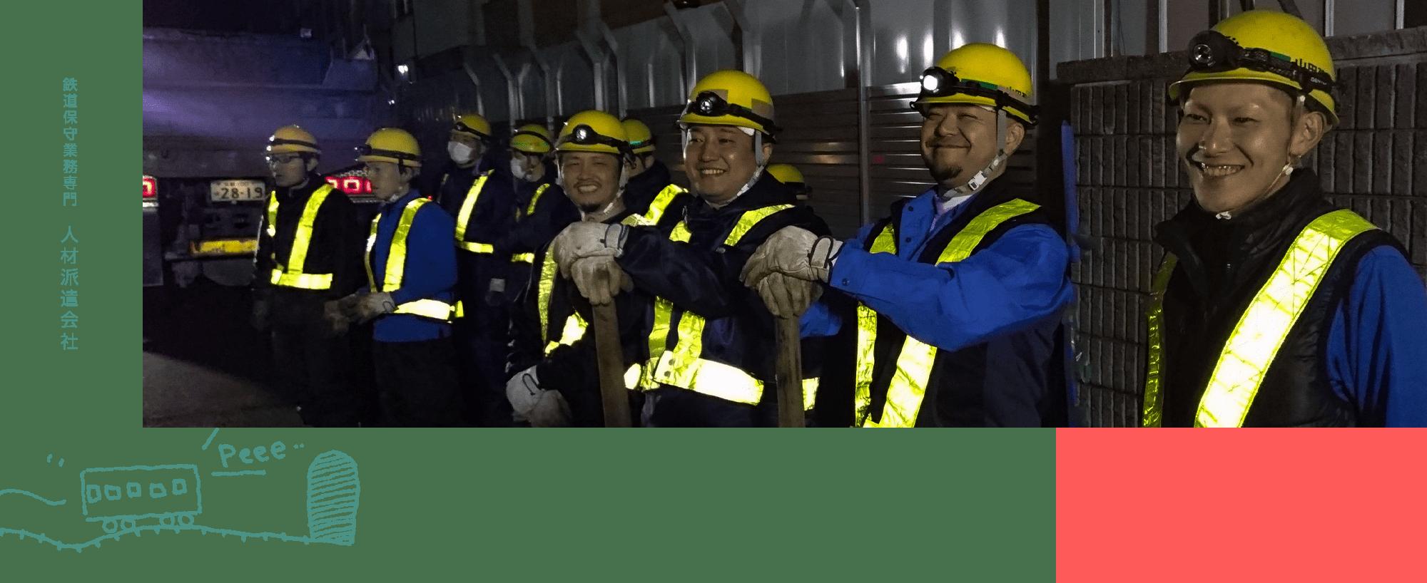 鉄道保守業務専門 人材派遣会社